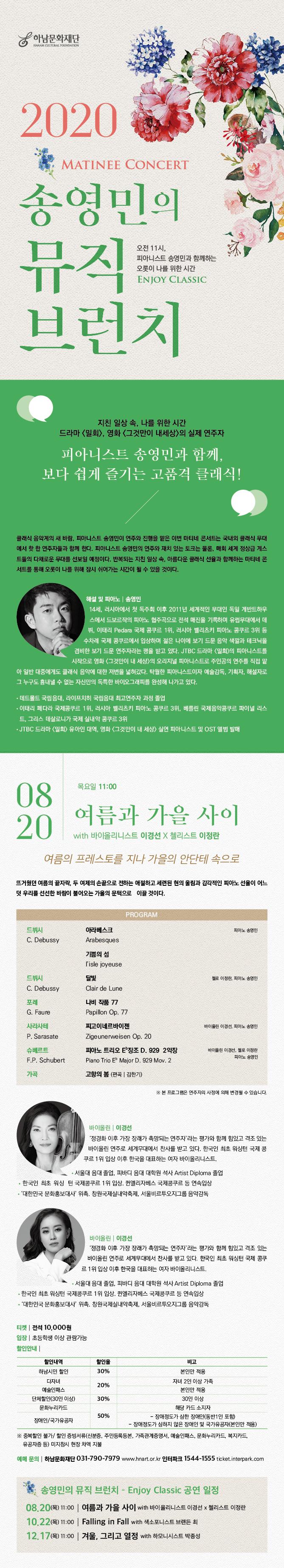 2020 마티네콘서트 <송영민의 뮤직브런치> 여름과 가을 사이 with 바이올리니스트 이경선X 첼리스트 이정란 상세 설명 2
